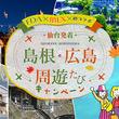 IBEXとFDAによる仙台路線におけるタイアップキャンペーンについて(New!!)