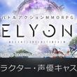 新作MMORPG『ELYON(エリオン)』 登場人物に命を吹き込むキャラクターボイス2 オンタリー陣営ストーリーに大きく関わる二人を紹介(New!!)