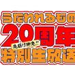 アクアプラス、「うたわれるもの20周年」を記念した特別番組を11月24日19時より配信決定!(New!!)