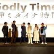 映画「神ミタイナ時間」公開記念舞台挨拶! 10月27日からはCBGKシブゲキ!!で舞台版上演(New!!)