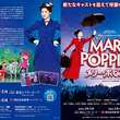 2022年3月上演ミュージカル『メリー・ポピンズ』、キャストスケジュール発表 東京公演はアフタートークも(New!!)