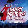 世界中で愛されているディズニーの不朽の名作が待望の再演決定!ミュージカル『メリー・ポピンズ』(New!!)