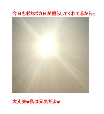 オフィシャル 北斗 ブログ 晶