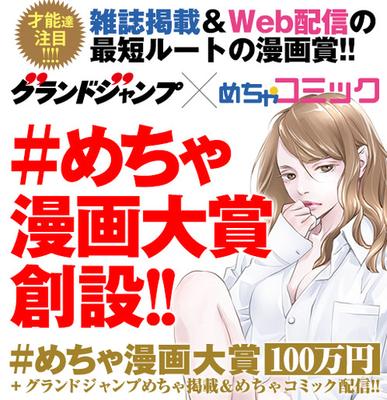 雑誌 めちゃ コミック