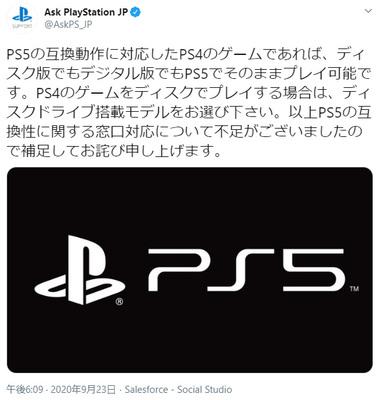Ps4 ディスク ps5 PS5のPS4後方互換対応タイトルは、ディスク版もダウンロード版どちらもプレイ可能。PS4ディスクで遊ぶにはディスクドライブ搭載モデルが必要