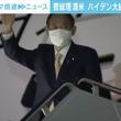 """中国に強い姿勢で臨みたいアメリカ、あまり刺激をしたくない日本…菅総理とバイデン大統領の共同声明に""""台湾""""は盛り込まれるか(New!!)"""