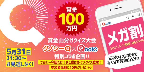 割 qoo10 メガ 【2021】Qoo10メガ割の攻略法を解説!