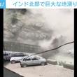 インド北部で大規模な地滑り 観光客を乗せた車が下敷きとなり9人死亡(New!!)