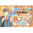 2021年秋アニメ最新まとめ!10月開始アニメ一覧【五十音順】(New!!)