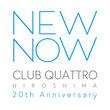 『広島クアトロ開店20周年記念シリーズにビーバー、四星球、テナー、さとうもか、Momら(New!!)』のサムネイル