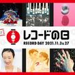 『「レコードの日」第2弾は松原みき、オリラブ、eill、かまってちゃん、曽我部恵一、平沢進ほか全69作品(New!!)』のサムネイル