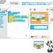 『東京の文化を英語で紹介するロボットを作ろう! 「Sota®︎」を活用した実証授業を実施(New!!)』のサムネイル