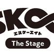 『舞台「SK∞ エスケーエイト」スタッフ情報公開、プロスケーター・池慧野巨も参加(New!!)』のサムネイル