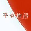 『TVアニメ「平家物語」主題歌担当は羊文学とagraph feat. ANI(スチャダラパー)! 悠木碧主演の注目作、FODで9月15日から先行配信!(New!!)』のサムネイル