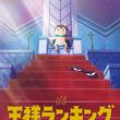 『10月アニメ「王様ランキング」は連続2クール放送!第2弾キービジュアルも(New!!)』のサムネイル