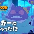 『ポケモンとの交流を描くアニメ『POKÉTOON』が無料配信中。肝試し中にゲンガーになった少女を描くエピソード「ゲンガーになっちゃった!?」が公開(New!!)』のサムネイル