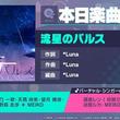 『『プロジェクトセカイ カラフルステージ! feat. 初音ミク』 *Lunaさんの書き下ろし楽曲「流星のパルス」を追加!(New!!)』のサムネイル