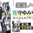 『「このラノ!2021」新作部門第4位獲得作品!! 人気声優・花守ゆみりによる『楽園ノイズ』スペシャルPVが公開中!!(New!!)』のサムネイル