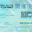 『ブシロード発プロジェクト「D4DJ」登場ユニット「Photon Maiden」1st LIVEのブシロードミュージックパスポート先行を実施中!(New!!)』のサムネイル
