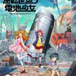 『TVアニメ『逆転世界ノ電池少女』、追加キャラクター&キャスト情報を公開(New!!)』のサムネイル