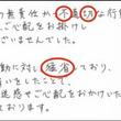 『LiSAの夫・鈴木達央の不倫謝罪文、筆跡に見る「マジメで危険な男」の姿(New!!)』のサムネイル