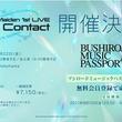 『「Photon Maiden」1st LIVEのブシロードミュージックパスポート先行を実施(New!!)』のサムネイル