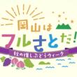 『岡山のフルーツ動画第2弾!今度はぶどうをPR(New!!)』のサムネイル