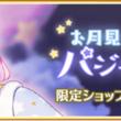 『『マギアレコード 魔法少女まどか☆マギカ外伝』、9月13日16:00よりキャンペーン『お月見はゆらねむパジャマパーティー』を開催!(New!!)』のサムネイル