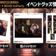 『「ROAD59 -新時代任侠特区- スペシャルイベント ROAD to Party」WEB配信決定!イベントグッズ情報第2弾も発表!(New!!)』のサムネイル
