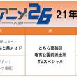 『「死神坊ちゃんと黒メイド」が登場! BS12の深夜アニメ枠『アニメ26(アニロク)』 夜更かし必至のラインアップ!(New!!)』のサムネイル