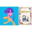 『yama、新曲「Oz.」がTVアニメ『王様ランキング』のエンディングテーマに決定!「勇気と温かさをもらえる作品」、yamaのコメントも到着(New!!)』のサムネイル