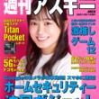 『週刊アスキー No.1352(2021年9月14日発行)(New!!)』のサムネイル