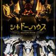 『『シャドーハウス』第2期制作決定 新規映像収録の特報PV公開(New!!)』のサムネイル