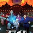 『狂言師・野村裕基、Netflix映画「ブライト:サムライソウル」で初声優!カラフルで新感覚なアニメ予告映像解禁(New!!)』のサムネイル