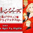 『『東京リベンジャーズ』特番をABEMAにて配信 出演声優陣によるアニメ見どころを紹介(New!!)』のサムネイル