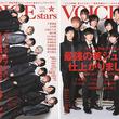 『『ヴィジュアルプリズン』キャストが表紙の『TVガイドVOICE STARS vol.19』、表紙&全ラインナップが公開(New!!)』のサムネイル