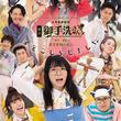 『生田輝主演、舞台『御手洗さん』のライブ配信が決定 キャラクターが様々な表情を見せるキービジュアルも公開(New!!)』のサムネイル