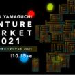 『九州・山口のイチオシベンチャーが一堂に!『九州・山口ベンチャーマーケット2021』を開催します!(10月15日in福岡(リアル+オンライン配信))(New!!)』のサムネイル