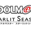 『PlayStation(R)4/Steam(R)「THE IDOLM@STER STARLIT SEASON」新ライバルアイドル「亜夜」ストーリーPV公開のお知らせ(New!!)』のサムネイル