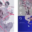 『東映アニメーションと河出書房新社が贈る「小説×アニメPV」プロジェクト(New!!)』のサムネイル
