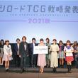 『「ブシロードTCG戦略発表会2021秋」開催報告(New!!)』のサムネイル