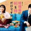 『清野菜名×坂口健太郎『ハンオシ』10・19スタート キービジュアルも公開(New!!)』のサムネイル
