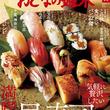 『「気軽に贅沢したい! 昼寿司を満喫」おとなの週末10月号、本日発売♪(New!!)』のサムネイル