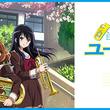 『ヤマハ×アニメ『響け!ユーフォニアム』コラボ企画を開催 キャスト出演のミニコンサート配信も(New!!)』のサムネイル