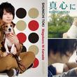 『土岐隼一、2ndシングル『真心に奏』MV&ジャケット写真が公開 リリースイベントの開催も決定(New!!)』のサムネイル