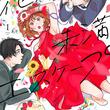 『おこちゃまな彼氏と一途な元カレの間で揺れる女性のラブストーリー1巻(New!!)』のサムネイル