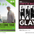 『【本日発行】フリーペーパー『月刊ローチケ/月刊HMV&BOOKS』9月号の表紙・巻頭特集は「DREAMS COME TRUE」&「GLAY」が登場!(New!!)』のサムネイル
