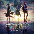 『「劇場版SAO プログレッシブ」主題歌はLiSAの新曲「往け」、作曲はAyase(New!!)』のサムネイル