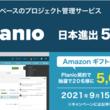 『プロジェクト管理サービス「Planio」日本進出5周年記念!Planio登録でAmazonギフト券プレゼントキャンペーン(New!!)』のサムネイル