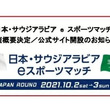 『「日本・サウジアラビア eスポーツマッチ」出場選手決定、TGSのAmazon特設会場でも配信(New!!)』のサムネイル